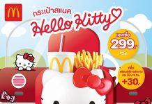 McDonaldMcDonald's Kitty Snack Box