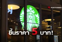 Starbucks ขึ้นราคา