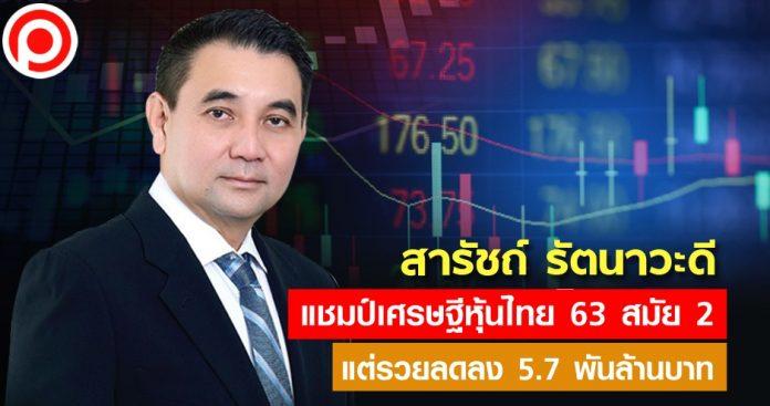เศรษฐีหุ้นไทย63 สารัชถ์