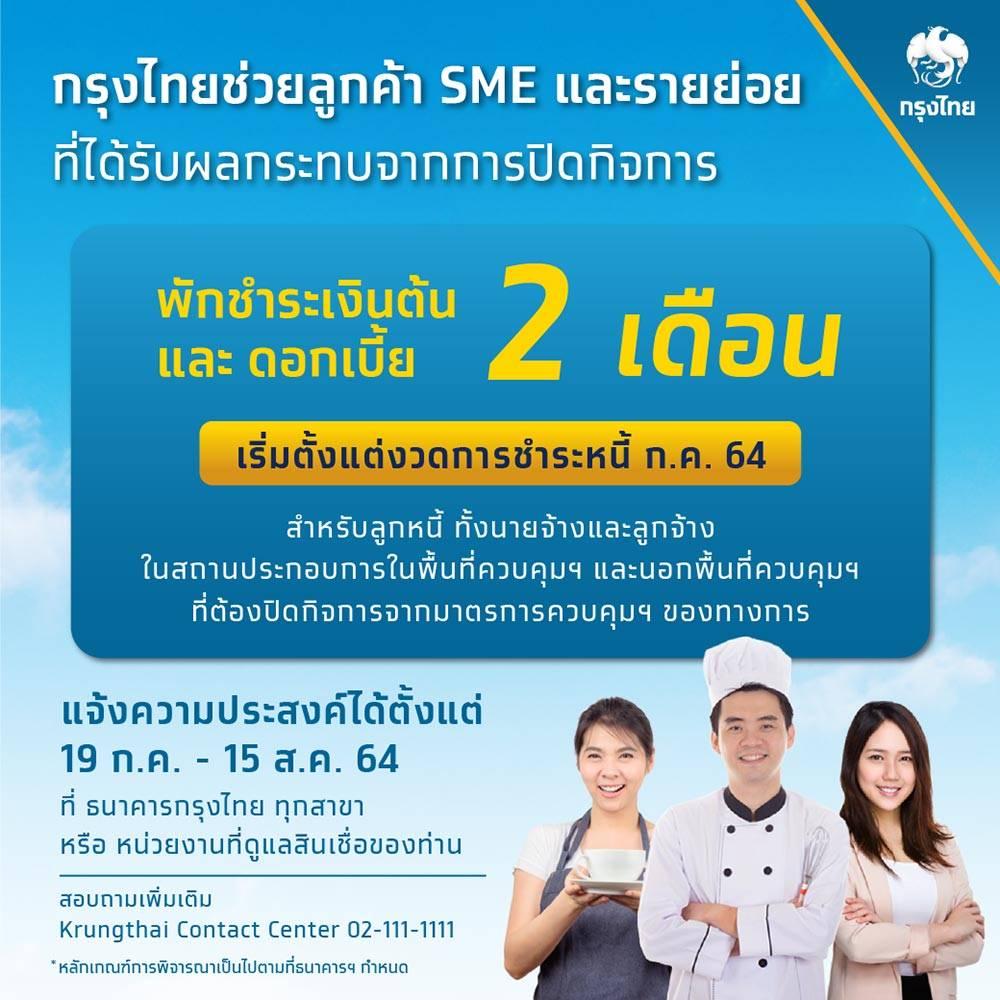 ธนาคารกรุงไทย พักชำระหนี้