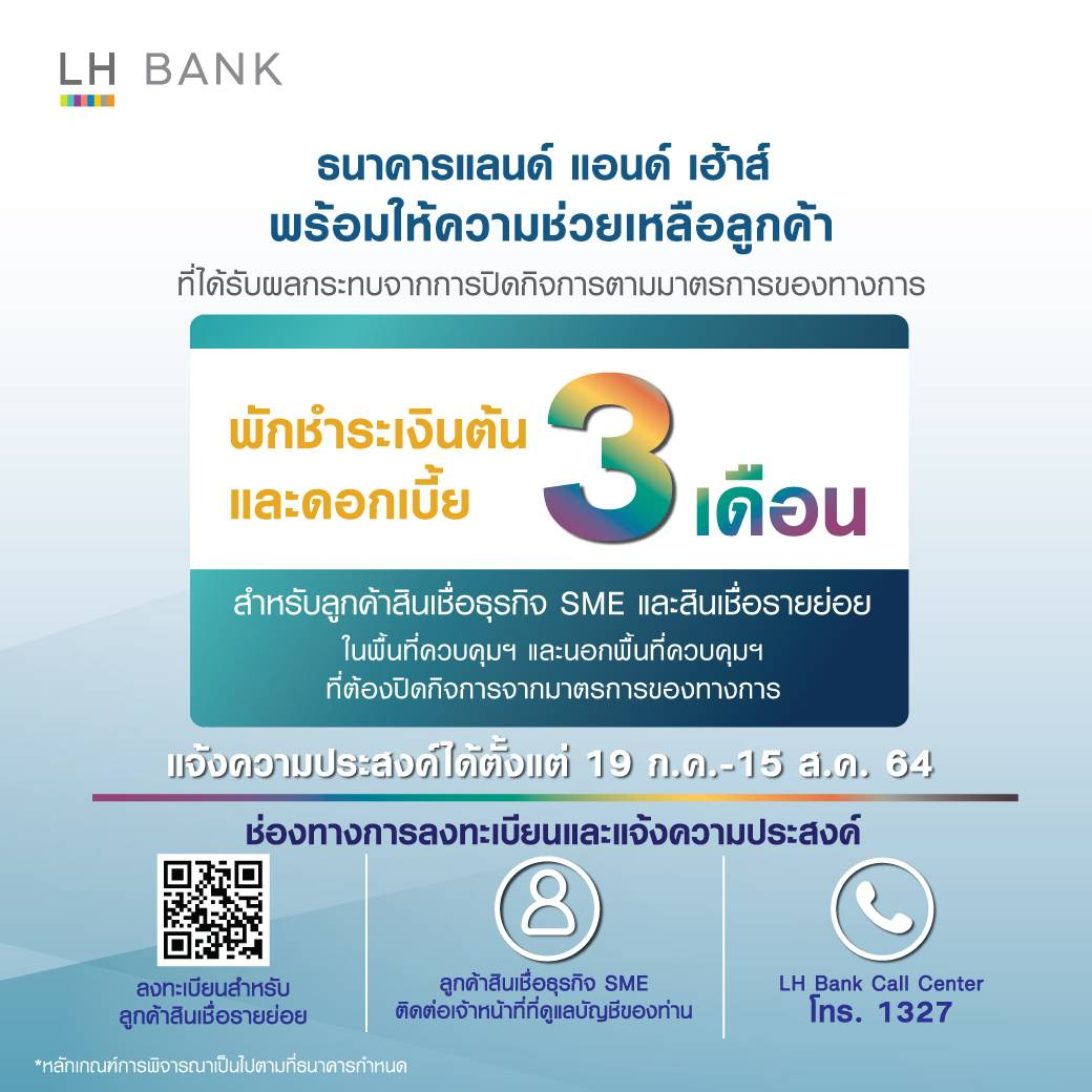 LH BANK พักชำระหนี้